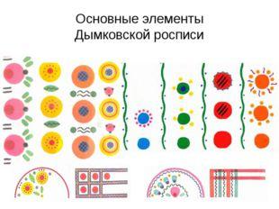 Основные элементы Дымковской росписи