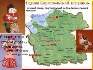 Родина Каргопольской игрушки- Каргополь Мезень Архангельская область русский