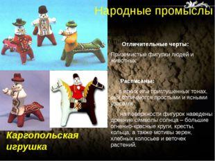 Отличительные черты: Приземистые фигурки людей и животных Расписаны: в ярких