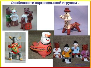 Особенности каргопольской игрушки . Слайд 15