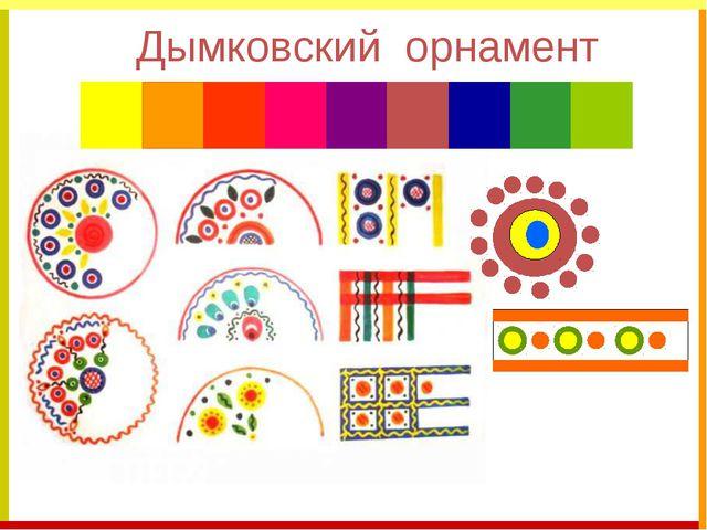 Дымковский орнамент