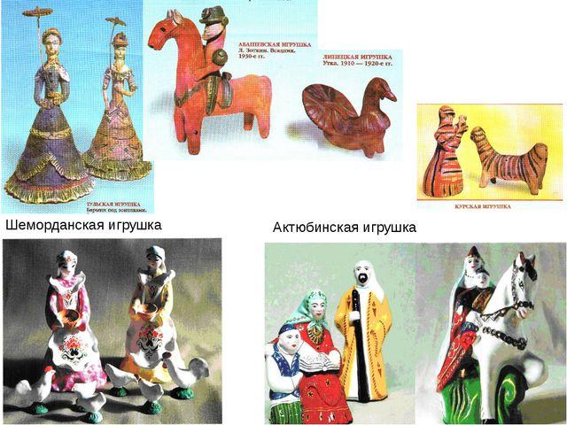 Шеморданская игрушка Актюбинская игрушка