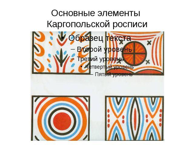 Основные элементы Каргопольской росписи