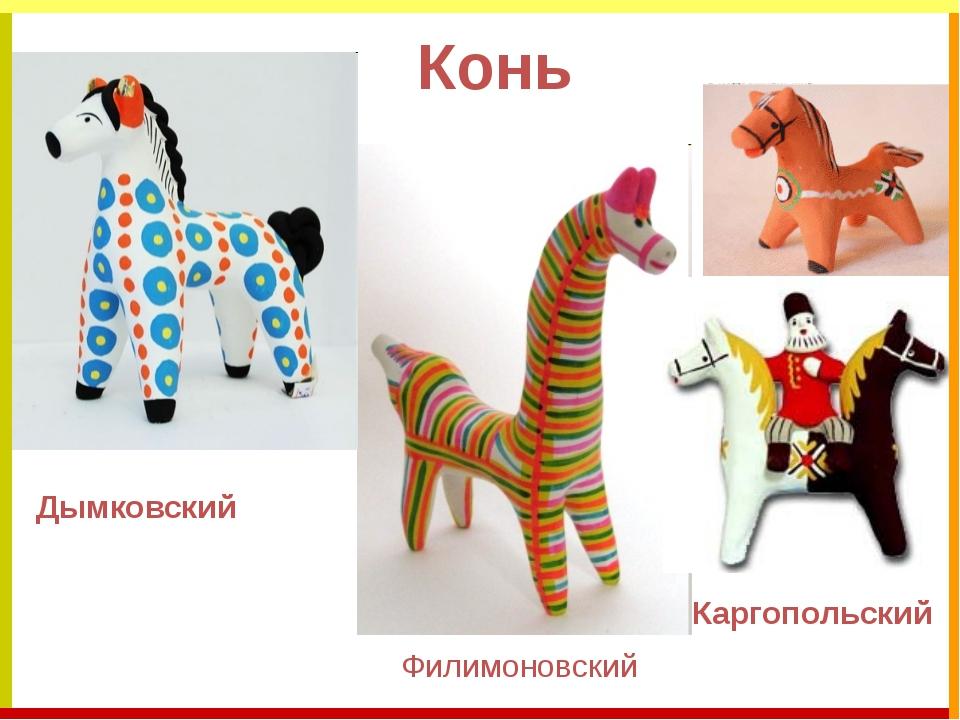 Конь Филимоновский Дымковский Каргопольский