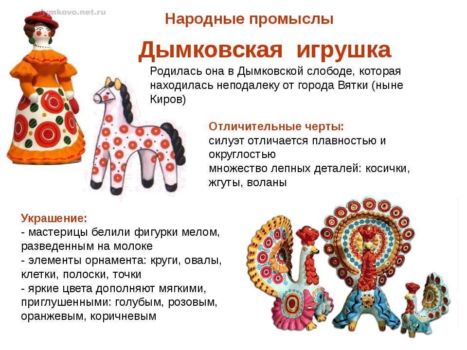 Народные промыслы Дымковская игрушка Родилась она в Дымковской слободе, котор...