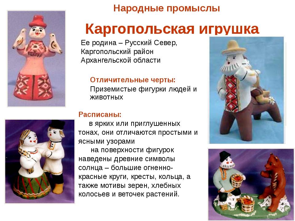 Народные промыслы Каргопольская игрушка Ее родина – Русский Север, Каргопольс...