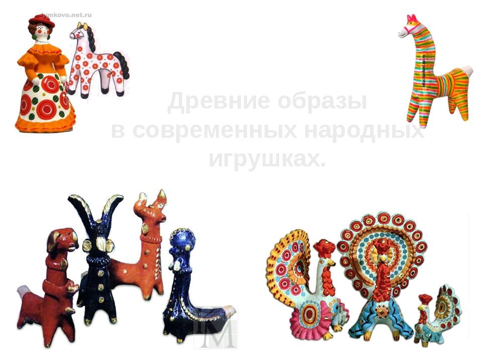 Древние образы в современных народных игрушках.