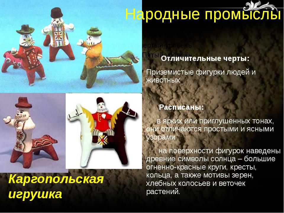 Отличительные черты: Приземистые фигурки людей и животных Расписаны: в ярких...