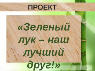 ПРОЕКТ «Зеленый лук – наш лучший друг!»
