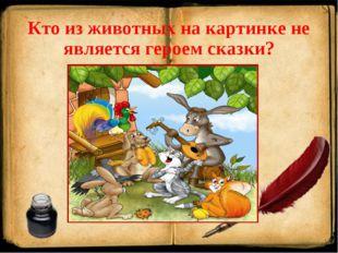 Кто из животных на картинке не является героем сказки?