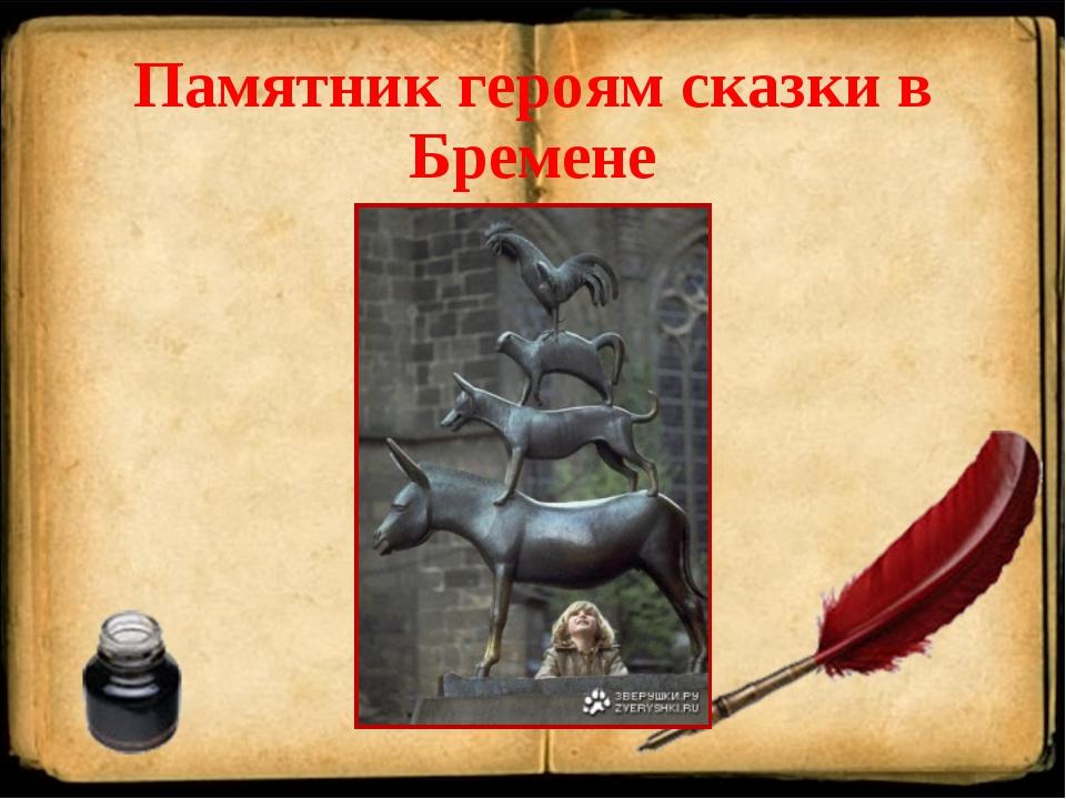 Памятник героям сказки в Бремене