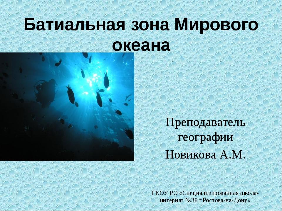 Батиальная зона Мирового океана Преподаватель географии Новикова А.М. ГКОУ РО...