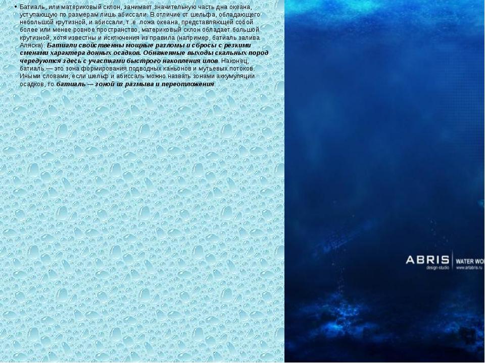 Батиаль, или материковый склон, занимает значительную часть дна океана, уступ...