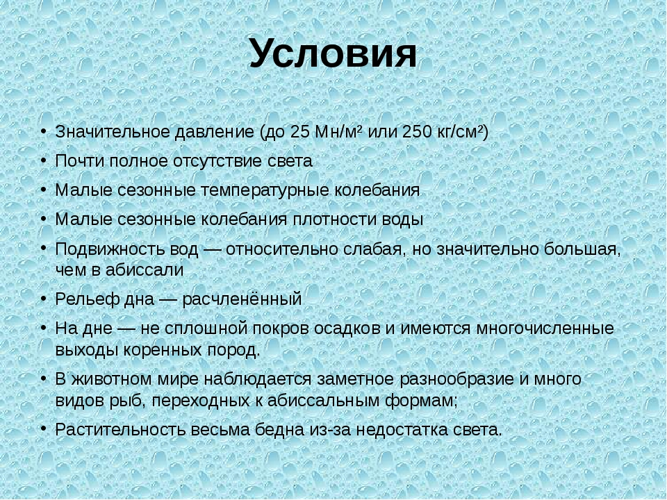 Условия Значительное давление (до 25 Мн/м² или 250 кг/см²) Почти полное отсут...