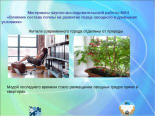 Материалы научно-исследовательской работы МАН «Влияние состава почвы на разв