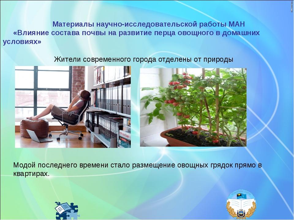 Материалы научно-исследовательской работы МАН «Влияние состава почвы на разв...