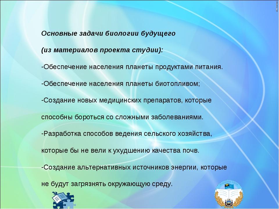 Основные задачи биологии будущего (из материалов проекта студии): -Обеспечен...