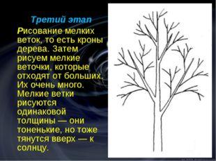 Третий этап Рисование мелких веток, то есть кроны дерева. Затем рисуем мел
