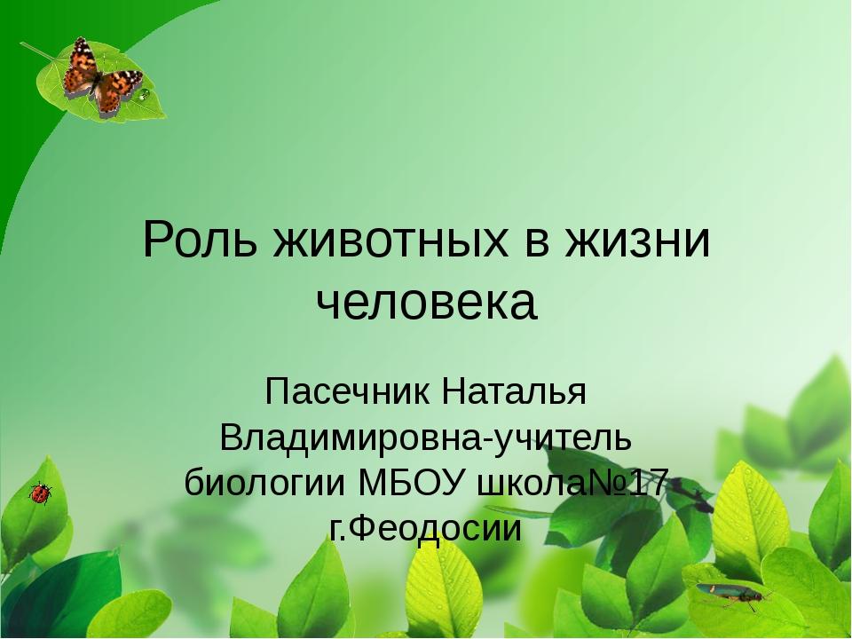 Роль животных в жизни человека Пасечник Наталья Владимировна-учитель биологии...