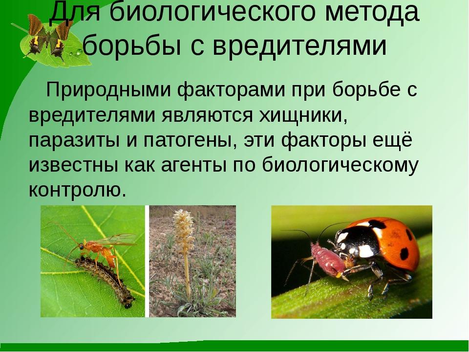 Для биологического метода борьбы с вредителями Природными факторами при борьб...