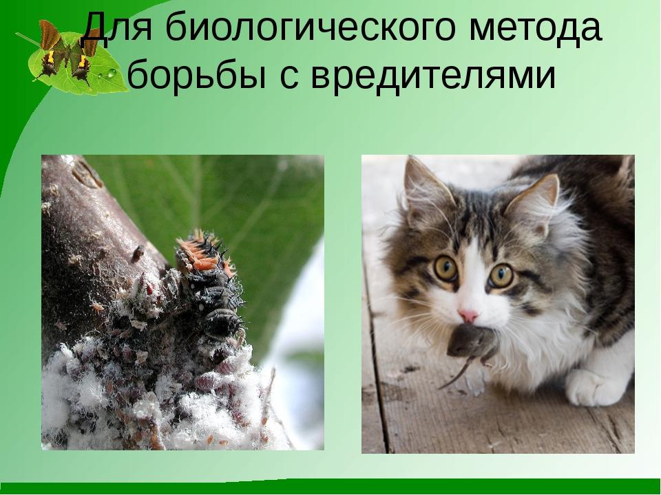 Для биологического метода борьбы с вредителями