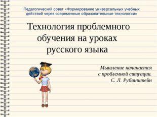 Технология проблемного обучения на уроках русского языка Мышление начинается