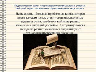Наша жизнь – большая проблемная книга, которая перед каждым из нас ставит сво