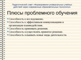 Педагогический совет «Формирование универсальных учебных действий через совре
