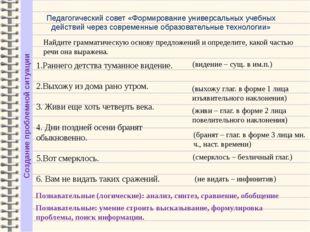 Найдите грамматическую основу предложений и определите, какой частью речи она