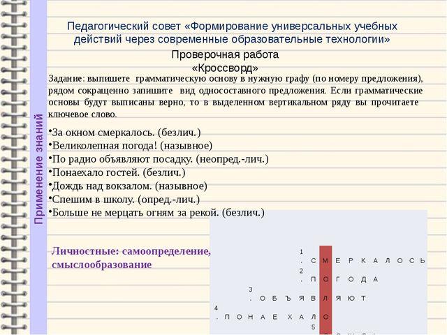 Педагогический совет «Формирование универсальных учебных действий через совре...