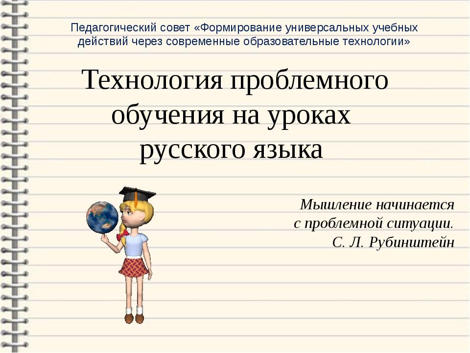 Технология проблемного обучения на уроках русского языка Мышление начинается...