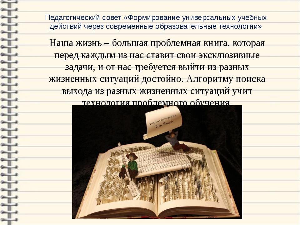 Наша жизнь – большая проблемная книга, которая перед каждым из нас ставит сво...
