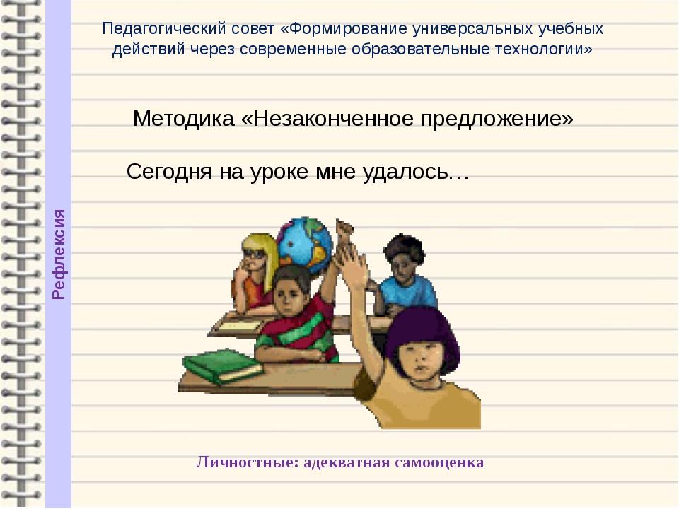 Рефлексия Методика «Незаконченное предложение» Сегодня на уроке мне удалось…...