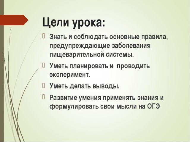 Цели урока: Знать и соблюдать основные правила, предупреждающие заболевания п...