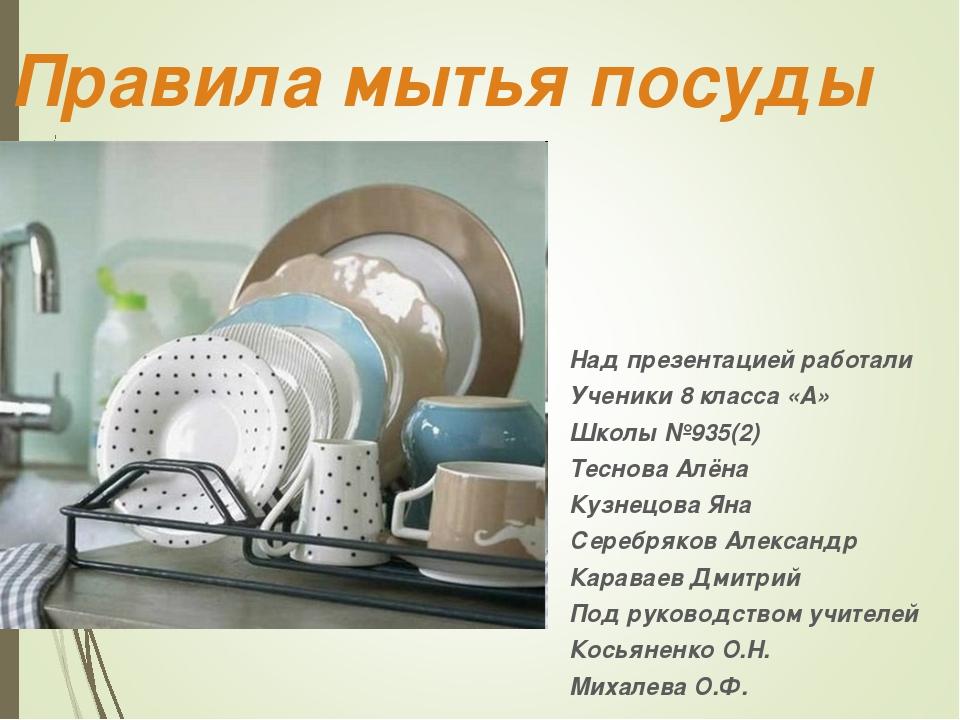 Правила мытья посуды Над презентацией работали Ученики 8 класса «А» Школы №93...