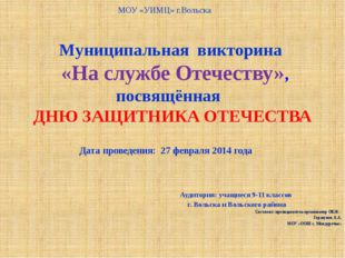 МОУ «УИМЦ» г.Вольска Аудитория: учащиеся 9-11 классов г. Вольска и Вольского