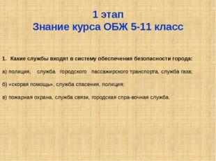 1 этап Знание курса ОБЖ 5-11 класс Какие службы входят в систему обеспечения