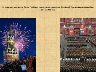 9. Когда отмечается День Победы советского народа в Великой Отечественной вой