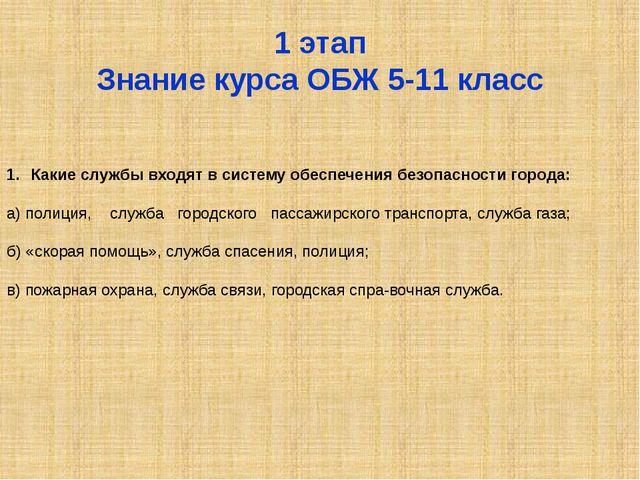 1 этап Знание курса ОБЖ 5-11 класс Какие службы входят в систему обеспечения...