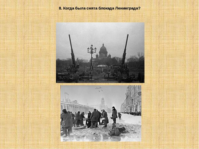8. Когда была снята блокада Ленинграда?