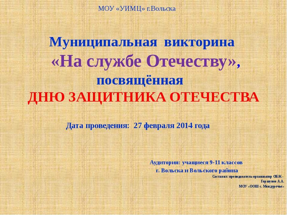 МОУ «УИМЦ» г.Вольска Аудитория: учащиеся 9-11 классов г. Вольска и Вольского...