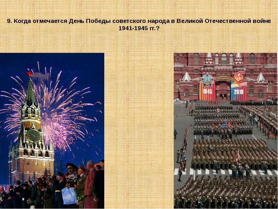 9. Когда отмечается День Победы советского народа в Великой Отечественной вой...