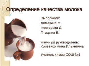 Определение качества молока Выполнили: Ломакина М. Нестерова Д. Птицына Е. На