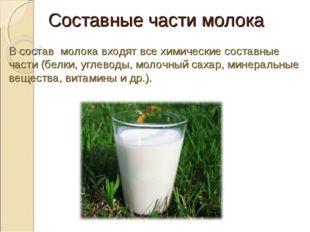 Составные части молока В состав молока входят все химические составные части