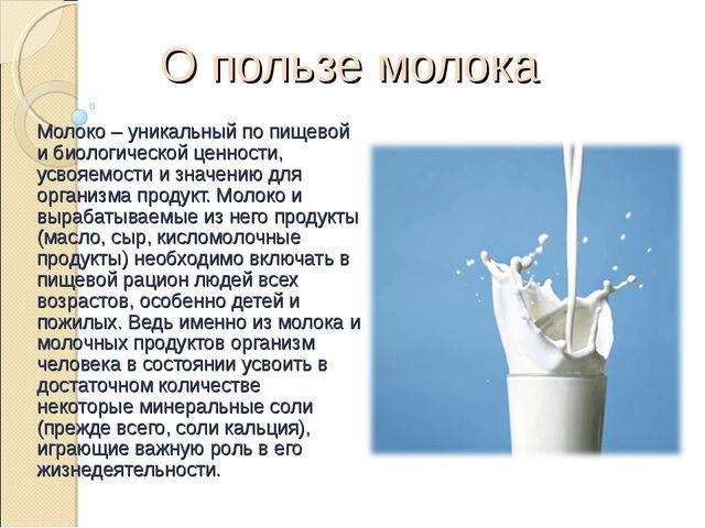 О пользе молока Молоко – уникальный по пищевой и биологической ценности, усво...
