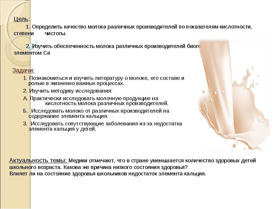 Цель: 1. Определить качество молока различных производителей по показателям к...