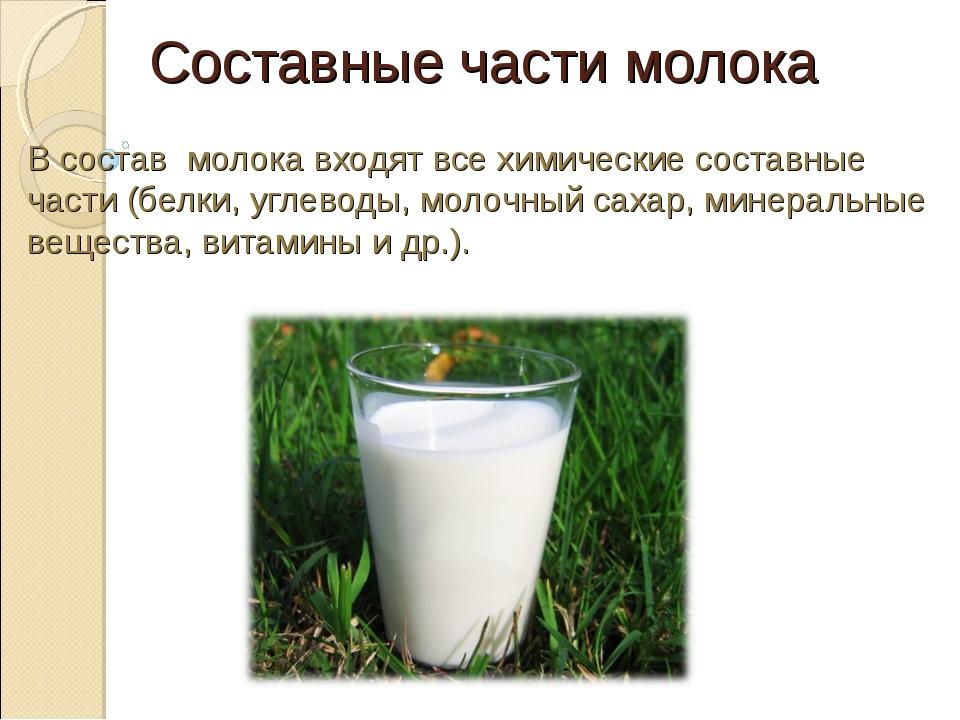Составные части молока В состав молока входят все химические составные части...