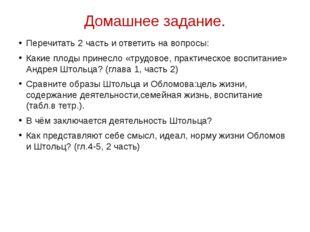 Домашнее задание. Перечитать 2 часть и ответить на вопросы: Какие плоды прине