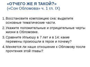 «ОТЧЕГО ЖЕ Я ТАКОЙ?» («Сон Обломова» ч. 1 гл. IX) Восстановите композицию сна