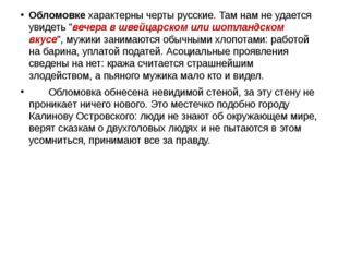 """Обломовке характерны черты русские. Там нам не удается увидеть """"вечера в швей"""